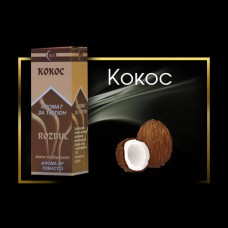 Аромати за тютюн Rozbul 10ml кокос