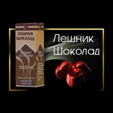 Аромати за тютюн Rozbul 10ml лешник-шоко